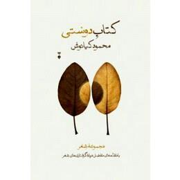 کتاب دوستی مجموعه شعر