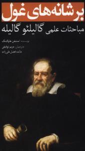 برشانه های غول مباحثات علمی گالیلئو گالیله