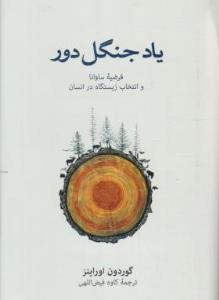 یاد جنگل دور  فرضیه ساوانا و انتخاب زیستگاه در انسان
