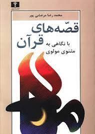 قصه های قرآن با نگاهی به مثنوی مولوی
