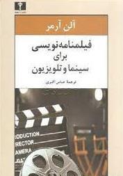 فیلمنامه نویسی برای سینما تلویزیون