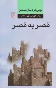 قصر به قصر