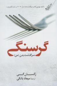 گرسنگی سرگذشت بدن (من)