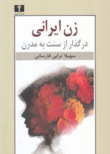 زن ایرانی در گذار از سنت به مدرن