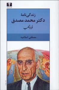 زندگی نامه دکتر محمد مصدق فولادقلب