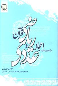درآمدی بر نظریه اعجاز عددی و ریاضی قرآن