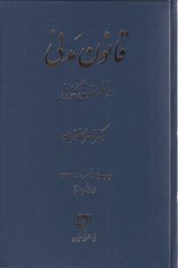 قانون مدنی در نظم حقوقی کنونی