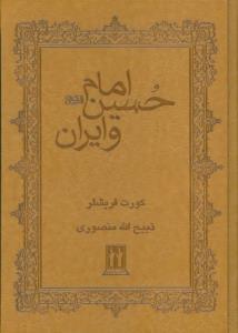 امام حسین (ع)و ایران