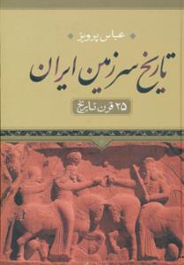 تاریخ سرزمین ایران 25 قرن تاریخ