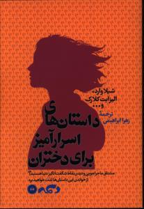 داستان های اسرار آمیز برای دختران