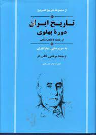 تاریخ ایران دوره پهلوی از رضا شاه تا انقلاب اسلامی