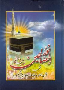 نور الصالحین(منتخب ادعیه و زیارات،دعای جوشن کبیر)
