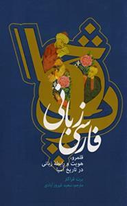 فارسی زبانی قلمرو ، هویت و رابطه زبانی در تاریخ آسیا