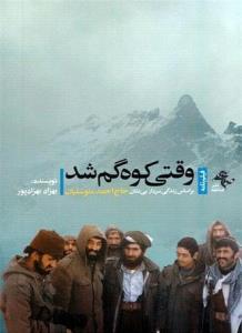 وقتی کوه گم شد بر اساس زندگی سردار بی نشان حاج احمد متوسلیان