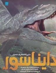 دایره المعارف مصور دایناسورها