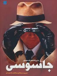 دایره المعارف مصور جاسوسی سیری در جهان رمزآلود جاسوسان