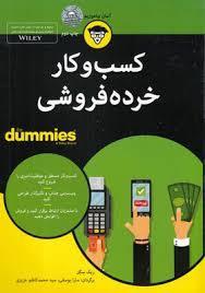 آسان بیاموزیم کسب و کار خرده فروشی for dummies