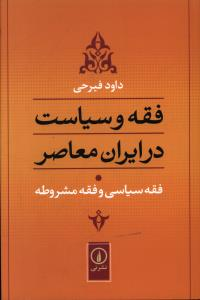 فقه و سیاست در ایران معاصر فقه سیاسی وفقه مشروطه (جلداول)