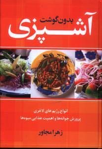 آشپزی بدون گوشت انواع رژیم های لاغری پرورش جوانه ها واهمیت غذایی میوه ها