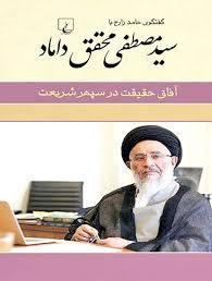گفتگوی حامد زارع با سید مصطفی محقق داماد آفاق حقیقت در سپهر شریعت