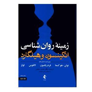 زمینه روان شناسی اتکینسون و هیلگارد جلد دوم