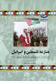 منازعه ی فلسطین و اسرائیل