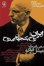 ایران روح یک جهان بی روح