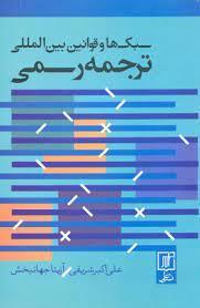 سبک ها و قوانین بین المللی ترجمه رسمی
