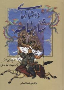داستانهای شاهنامه از پادشاهی هرمز تا غروب دولت ساسانی