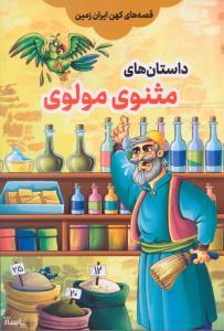 داستان های مثنوی مولوی قصه های کهن ایران زمین