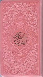 قرآن کریم پالتویی رنگی