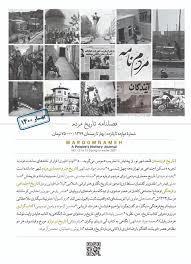 فصلنامه مردم نامه شماره  12-15