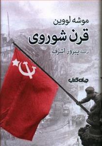قرن شوروی