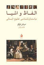 الفاظ و اشیا باستان شناسی علوم انسانی