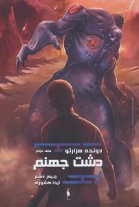 دونده هزارتو جلد دوم دشت جهنم