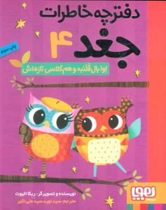 دفترچه خاطرات جغد 4 اوا بال قلنبه و هم کلاسی تازه اش