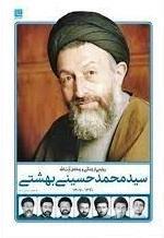 روایتی از زندگی و زمانه ی آیت الله سید محمد حسینی بهشتی 1307-1360