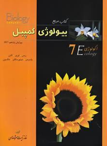 کتاب مرجع بیولوژی کمپبل جلد هفتم اکولوژی