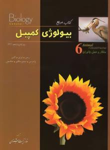 کتاب مرجع بیولوژی کمپبل جلدششم ساختار و عمل جانوران