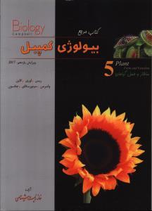 کتاب مرجع بیولوژی کمپبل جلدپنجم ساختار و عمل گیاهان