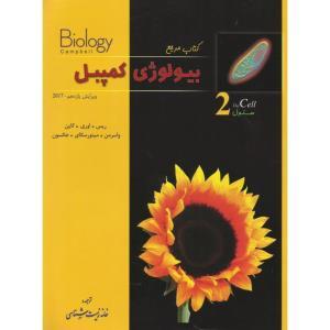 کتاب مرجع بیولوژی کمپبل جلد دوم سلول