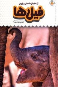 یک فنجان دانستنی درباره ی فیل ها