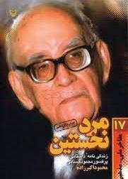 مفاخر ملی و مذهبی 17 مرد نخستین زندگی نامه ی پروفسور سید محمود حسابی