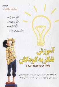 آموزش تفکر به کودکان کتاب کار کودکان 14-8 سال