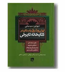 ایران وشرق باستان در کتابخانه تاریخی