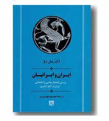 ایران وایرانیان بررسی اوضاع سیاسی واجتماعی ایران از آغازتاامروز