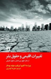 تغییرات اقلیمی و حقوق بشر ازمنظر حقوق بین الملل و حقوق تطبیقی