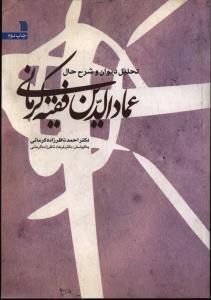 تحلیل و دیوان وشرح حال عمادالدین فقیه کرمانی