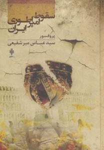 سقوط امپراطوری ایران