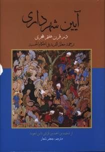 آیین شهرداری در قرن هفتم هجری